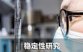 Stabilitystudy_FBC (Shanghai) Pharmaceutical Technology Co., LTD. All Rights Reserved