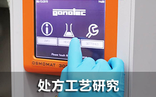 Formulation and preparation process research_FBC (Shanghai) Pharmaceutical Technology Co., LTD. All Rights Reserved